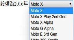 Moto X 2016 Moto G4