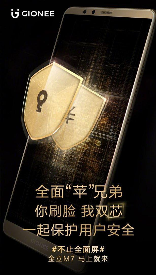 Gionee M7 poster